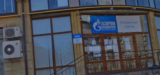 Таганрогский межрегионгаз