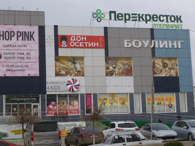 Дон Осетин в Таганроге