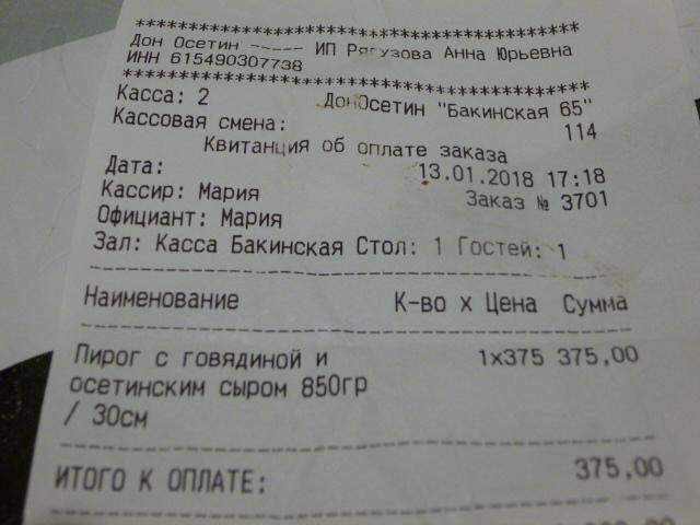 Чек Дон Осетин