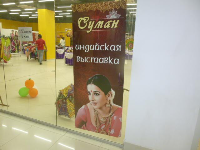 Индийская выставка в Таганроге 2018