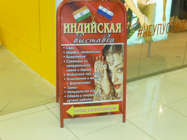 Индийская выставка в ТЦ Москва