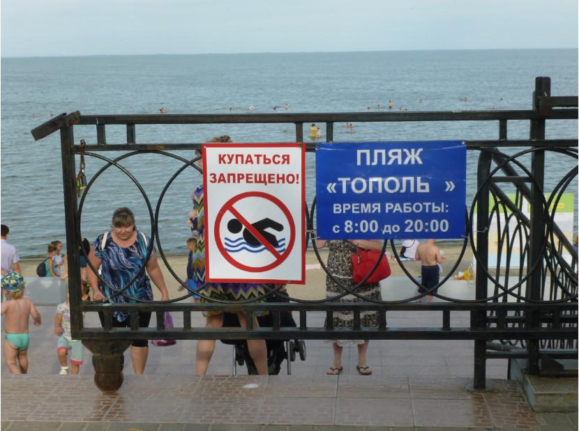 Пляж Тополёк в Таганроге