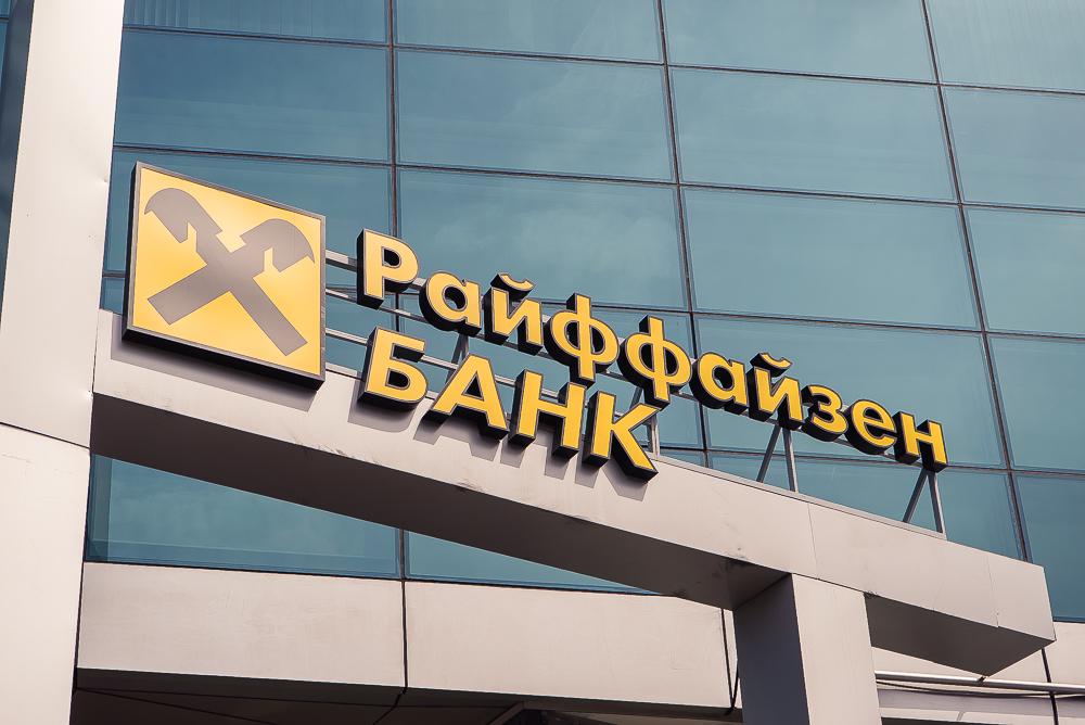 Раффайзенбанк в Таганроге