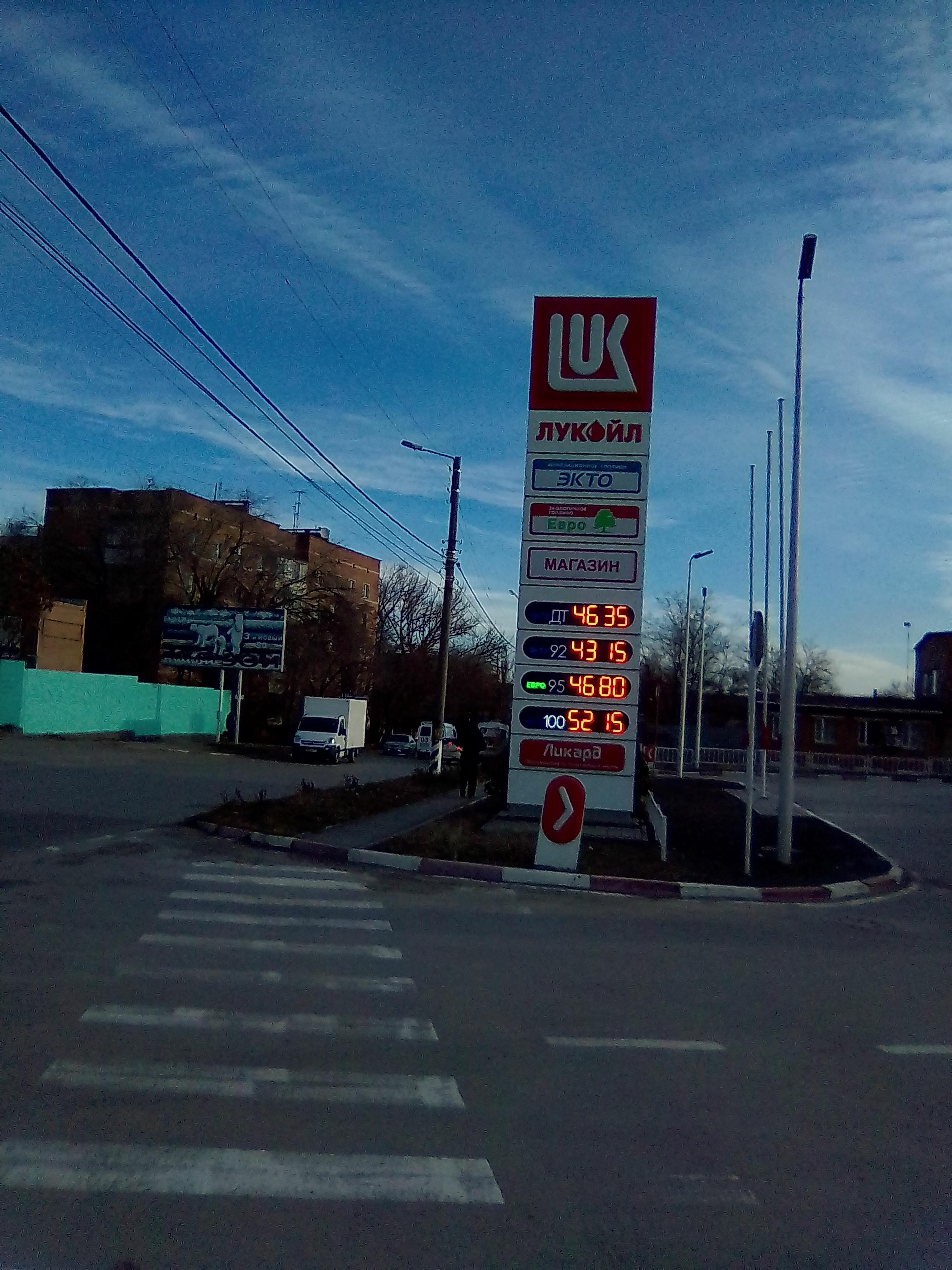 Топливо в ТаганрогеАвтозаправка Лукойл в Таганроге