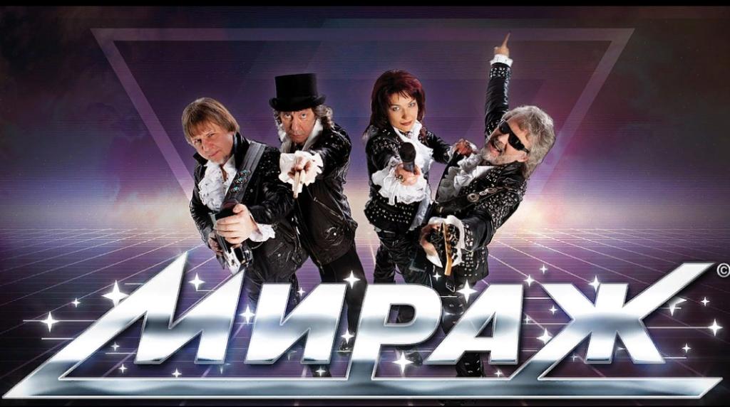 Группа Мираж в Таганроге