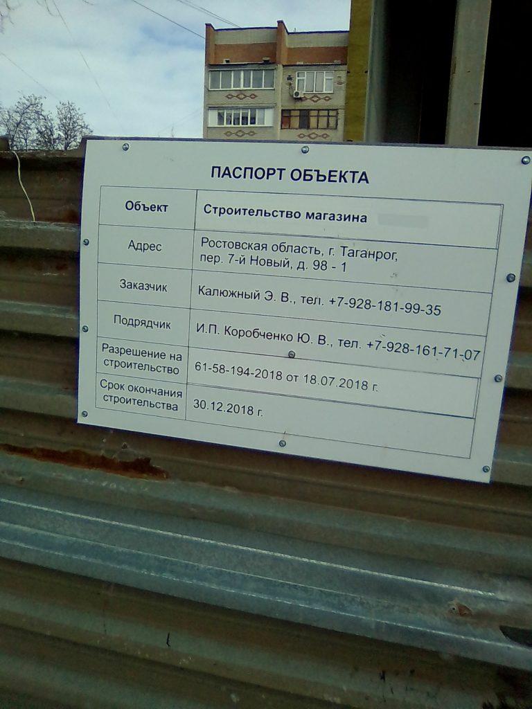 Паспорт объекта магазина Магнит в Таганроге