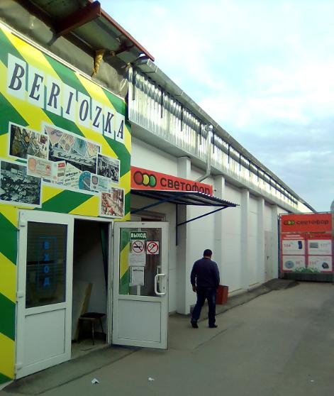 Магазин Светофор в Таганроге