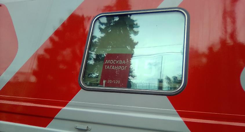 Вагон поезда Таганрог Москва