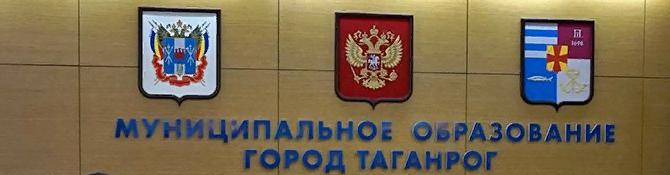 Депутатский мандат городской думы Таганрога