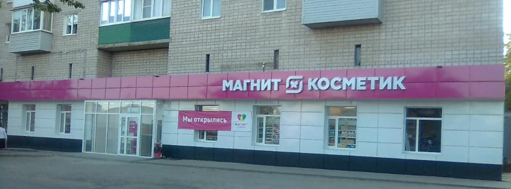 Магнит Косметик в Таганроге