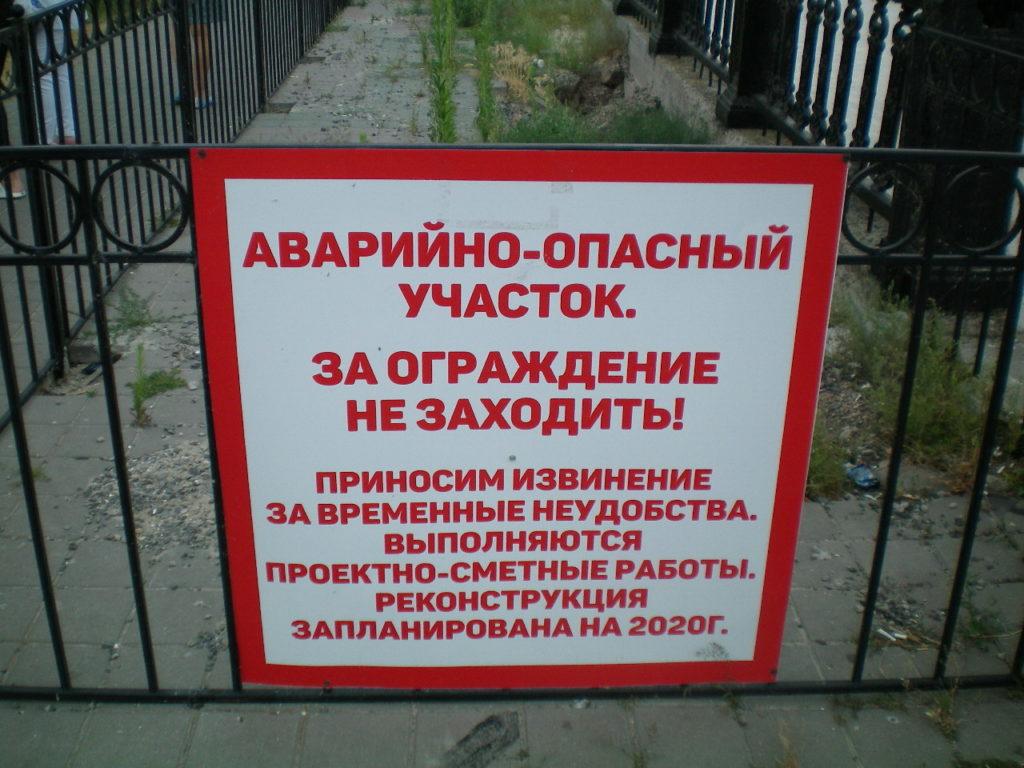 Вывеска об аварийном участке Пушкинской набережной в Таганроге