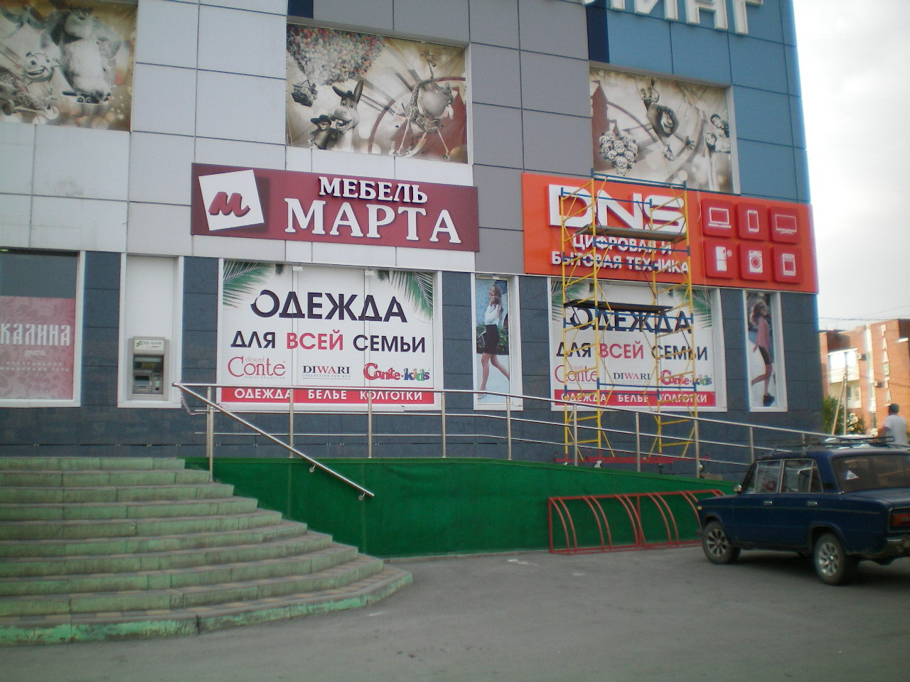 DNS Таганрог вывеска магазина