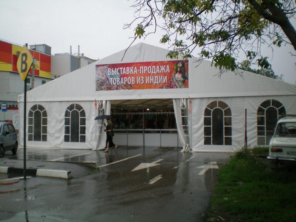 Вход на выставку индийских товаров