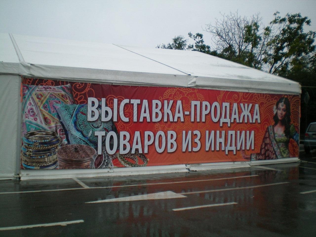 Выставка индийских товаров в Таганроге