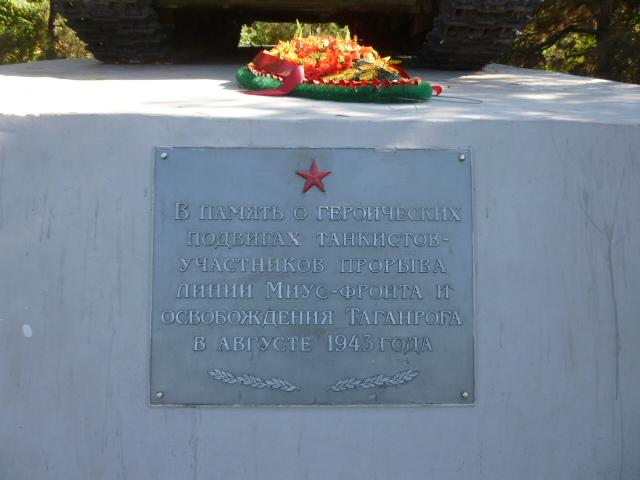 Памятная табличка на монументе танка ИС-3 в Таганроге