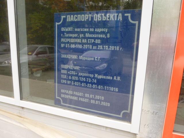 В Таганроге строится Торговый центр