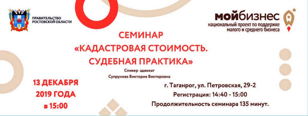 БЕСПЛАТНЫЙ семинар КАДАСТРОВАЯ СТОИМОСТЬ. СУДЕБНАЯ ПРАКТИКА