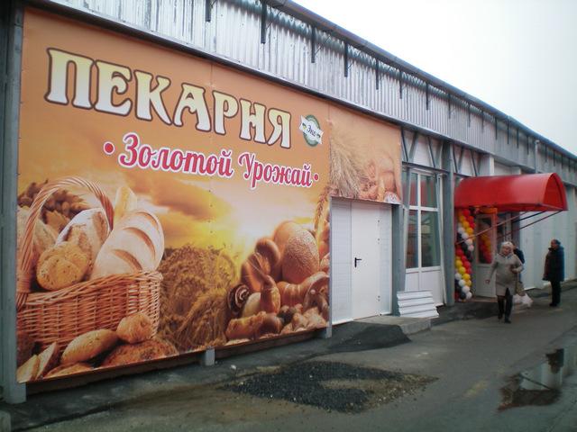 Пекарня в Таганроге Золотой Урожай