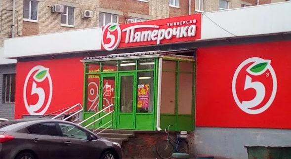 Работа в Пятерочке Таганрог