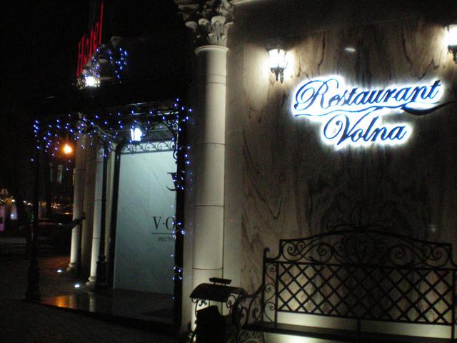 Ресторан Волна Таганрог