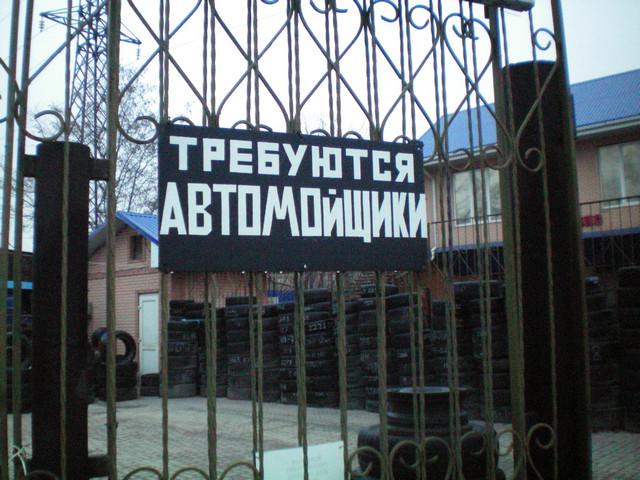 Работа в Таганроге требуются автомойщики