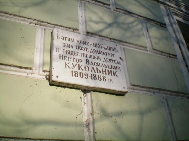 Кукольник Нестор Васильевич