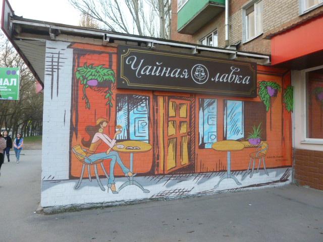 Чайная лавка на улице Дзержинского в Таганроге
