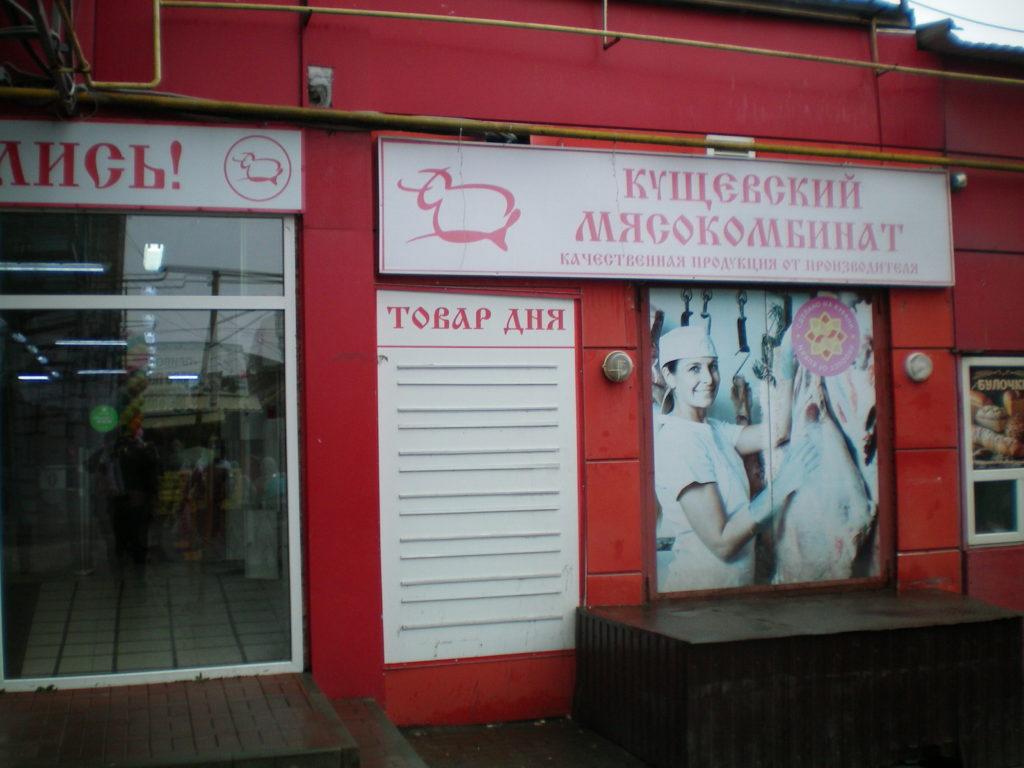 Магазины Таганрога Кущевский мясокомбинат