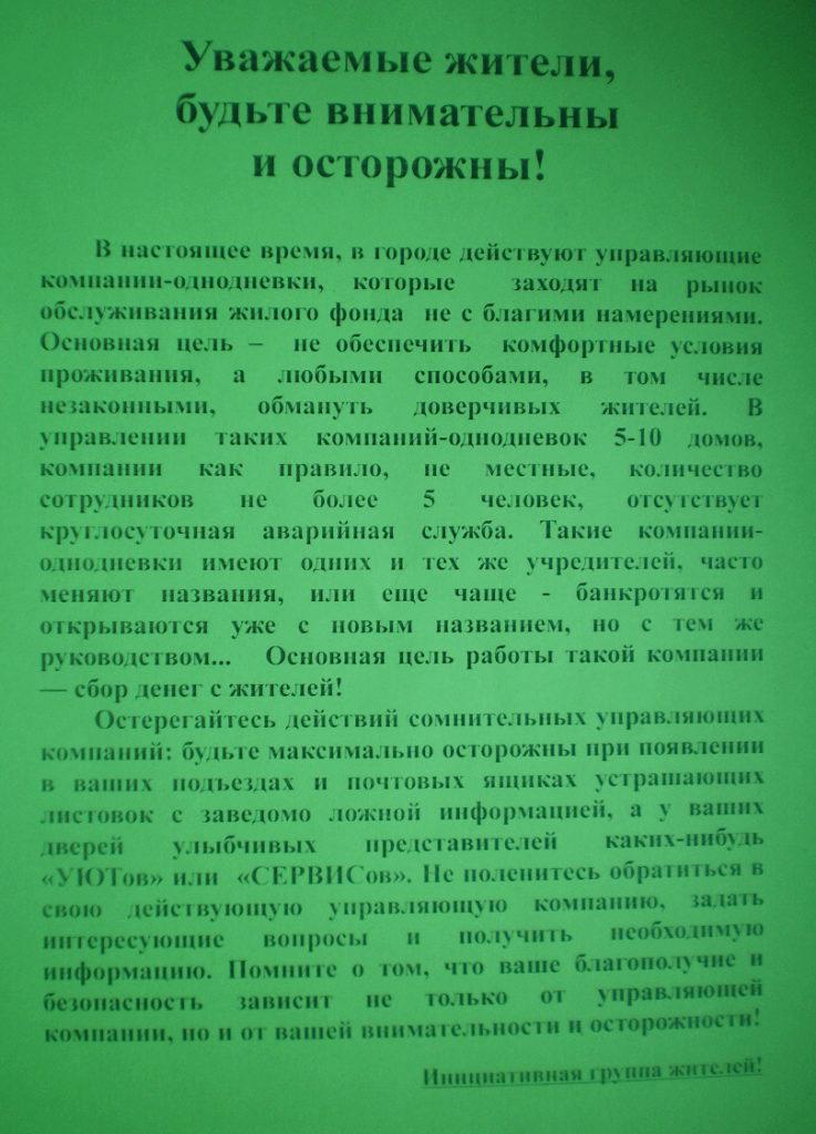 Мошенники в Таганроге - информационное объявление