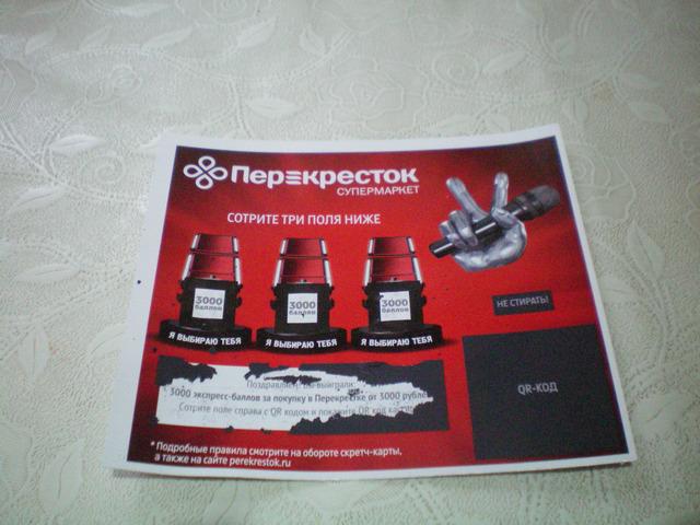 Скретч карта от магазина Перекрёсток