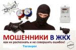 Мошенники в Таганроге терроризируют горожан