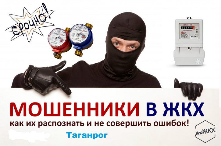 Мошенники в сфере ЖКХ Таганрог