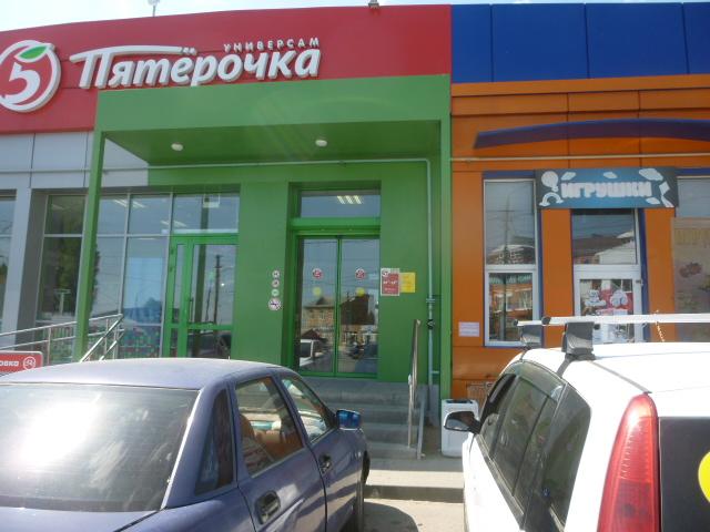 Магазин Пятёрочка в Таганроге