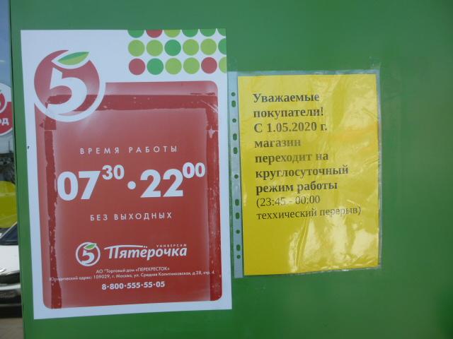 Пятёрочка в Таганроге работает круглосуточно