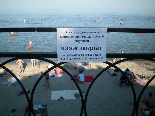 Пляж Тополёк закрыт в связи санитарно-эпидемиологической ситуацией