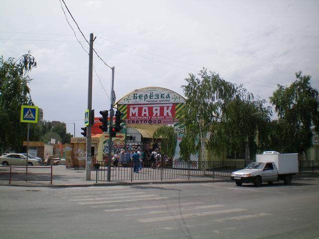 Магазин Маяк на Москатова в Таганроге