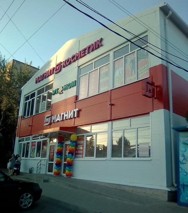 Магазин Эконом в Таганроге