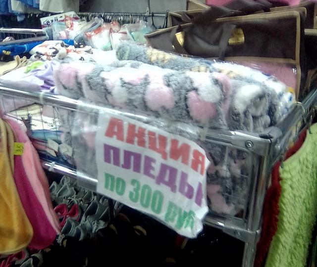 Одежда по низким ценам в Таганроге
