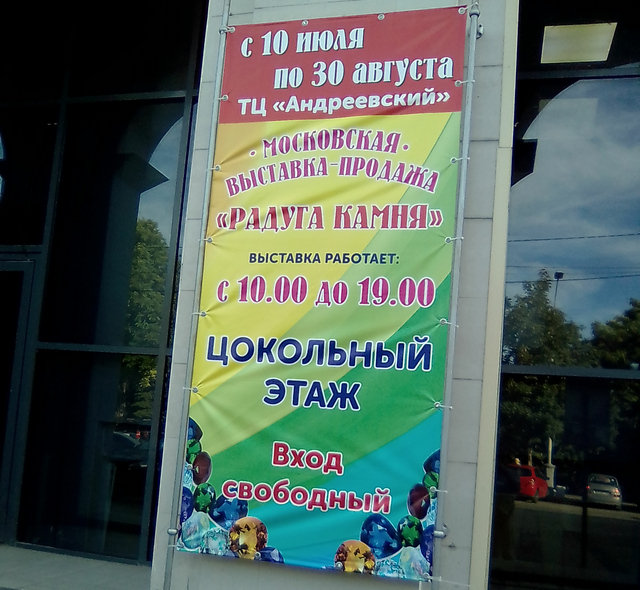 Радуга камня выставка продажа в Таганроге