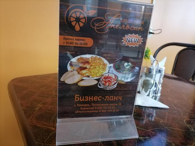 Бизнес ланч в столовой