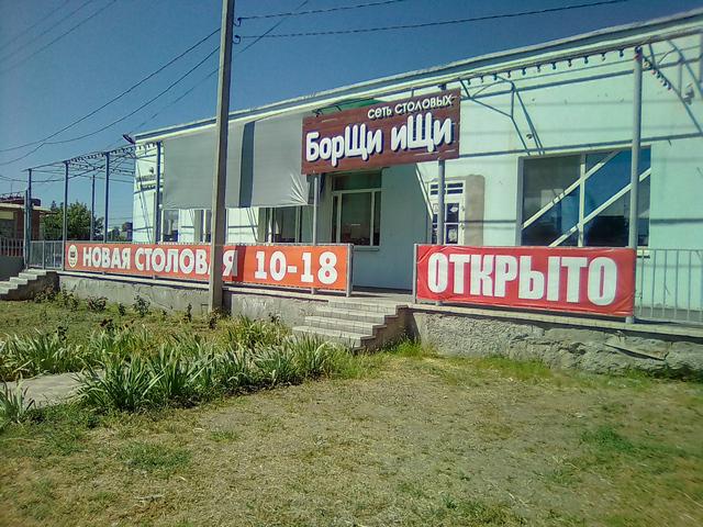 Борщи и Щи столовая на Поляковском шоссе