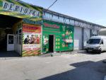 Магазин фиксированных цен ФиксМаг в Таганроге