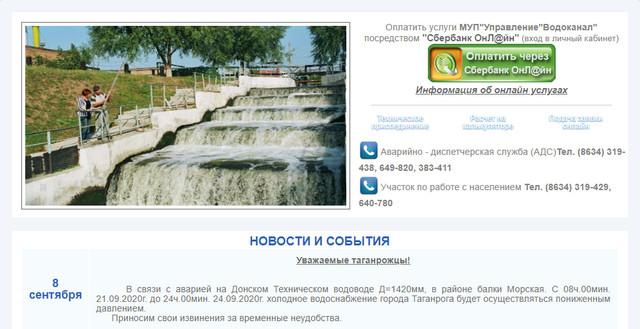 Отключение воды в Таганроге