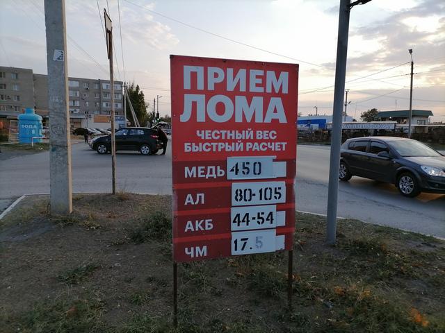 сколько стоит металлолом цена