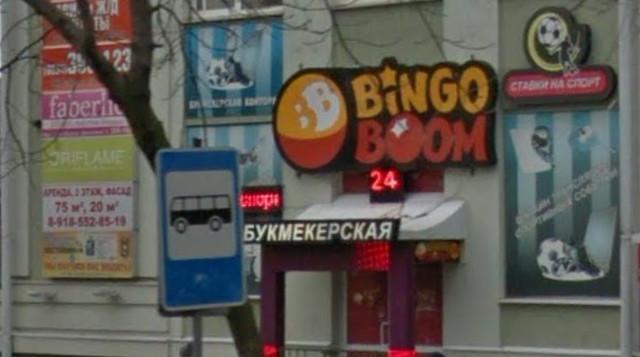 Ставки на спорт в Таганроге