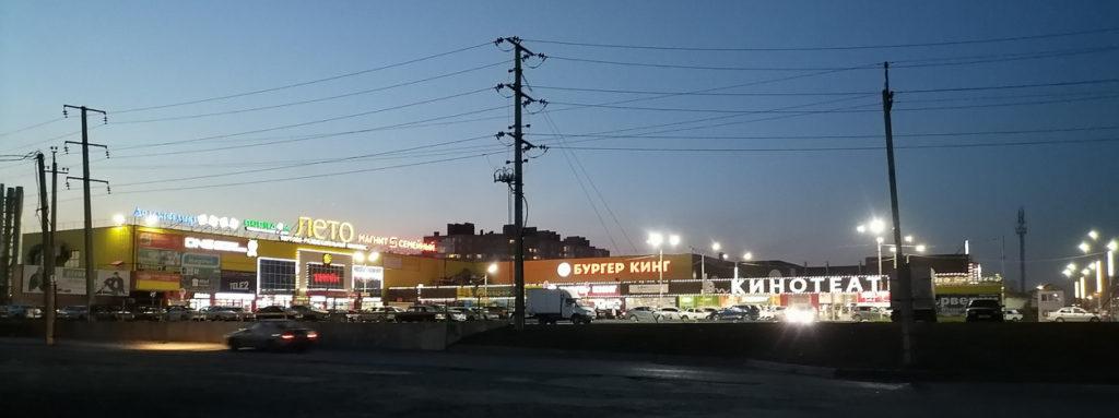 Торгово-развлекательный комплекс Лето в Таганроге