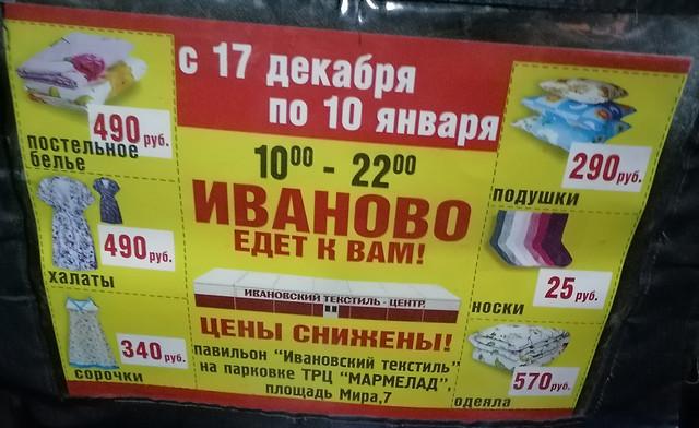 Ивановский текстиль приедет в Таганрог