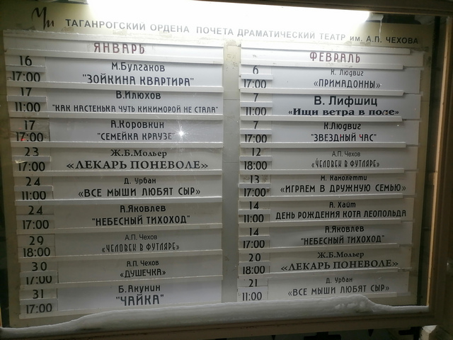 Таганрогский драмтеатр афиша
