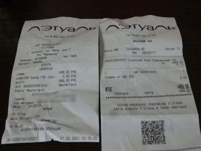 Летуаль Таганрог чек на покупку тонального крема без скидки