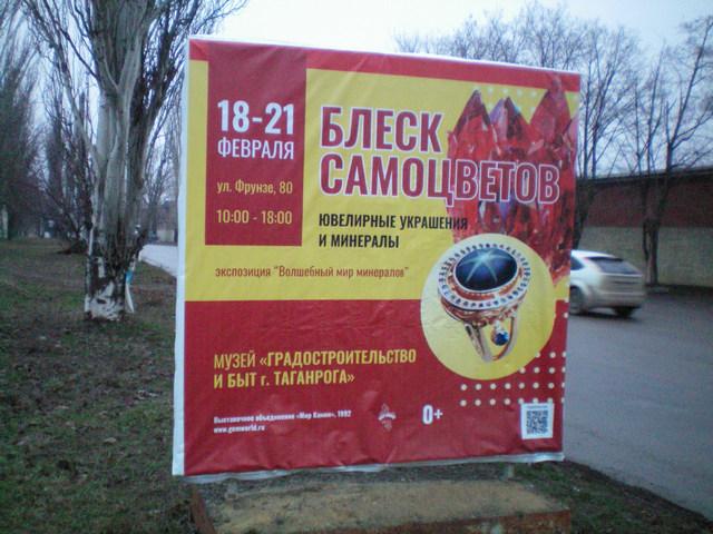 Блеск самоцветов выставка продажа в Таганроге